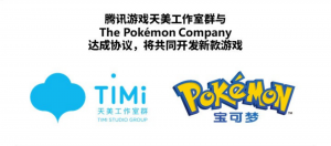 Another Pokémon Mobile Game in the Works Between The Pokémon Company and Tencent